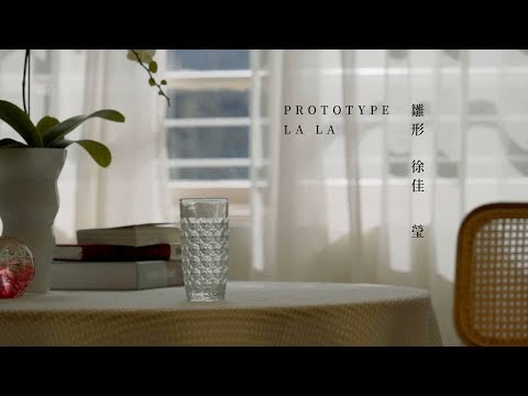 徐佳瑩 LaLa Hsu - 雛形 Chu Xing (Prototype)