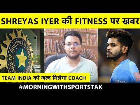 Morning Update: Shreyas Iyer के Fitness पर खबर और Team India को जल्द मिलेगा कोच| Sports Tak