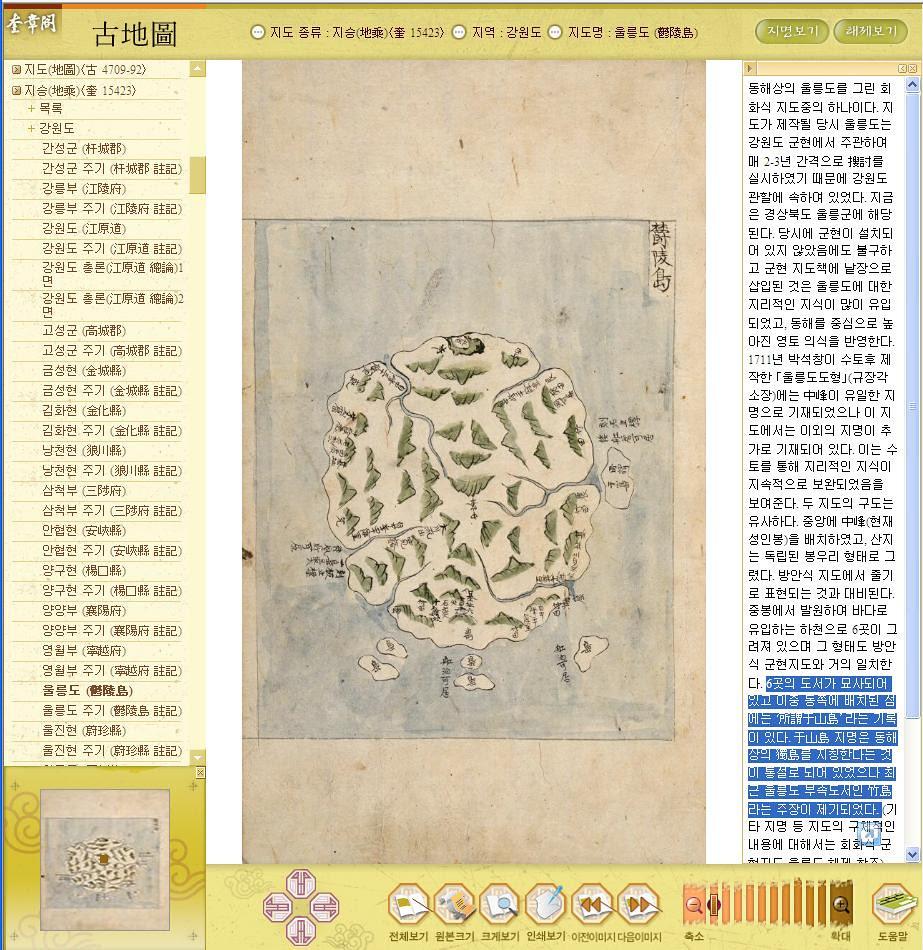 지승(地乘)〈奎 15423〉