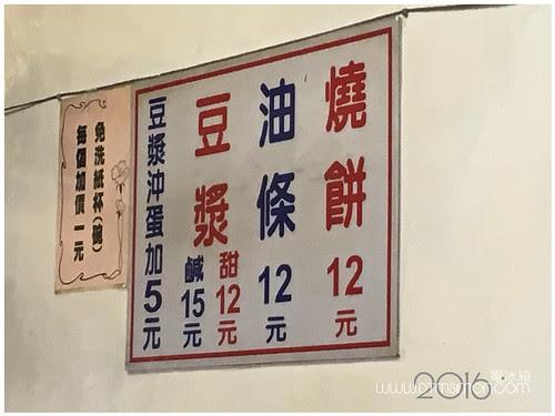 精武路燒餅08.jpg