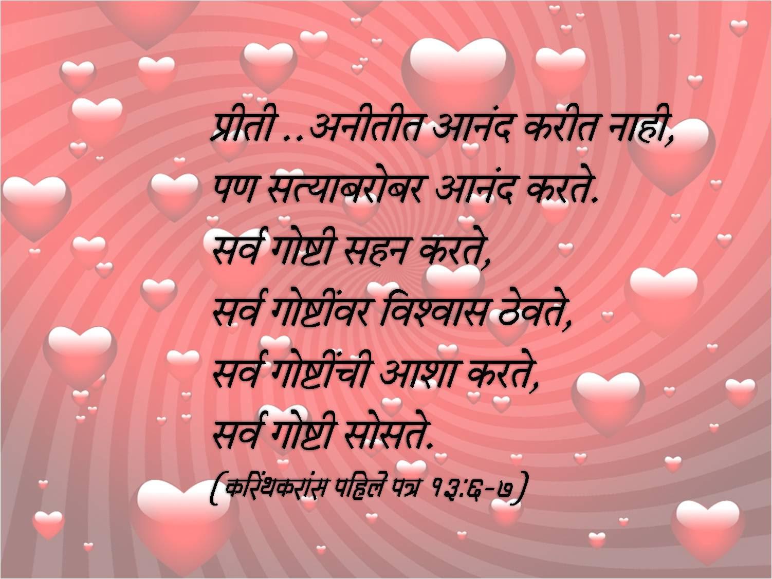 Marathi Sms Love