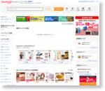 Yahoo!ショッピング - Tポイントが貯まる!使える!ネット通販