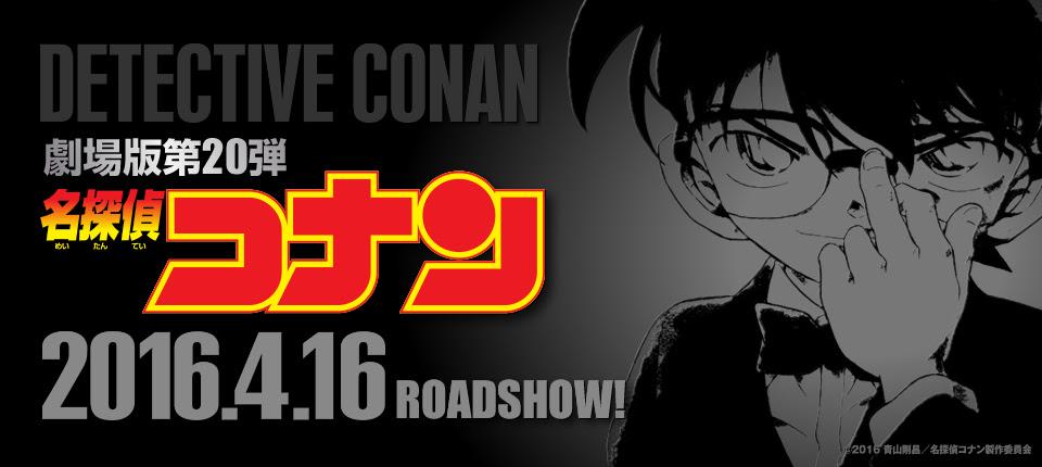 Detektiv Conan Movie 20 Ger Sub