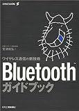 Bluetoothガイドブック―ワイヤレス通信の新技術