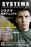 システマ教則マニュアル ナイフ&ストライク [DVD]