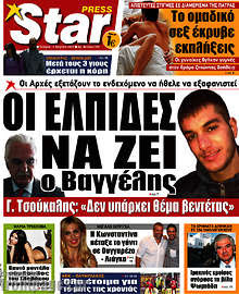 Εφημερίδα Star press -