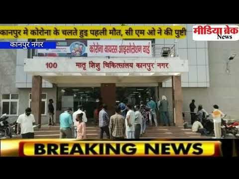 """""""कानपुर में कोरोना से पहली मौत"""""""
