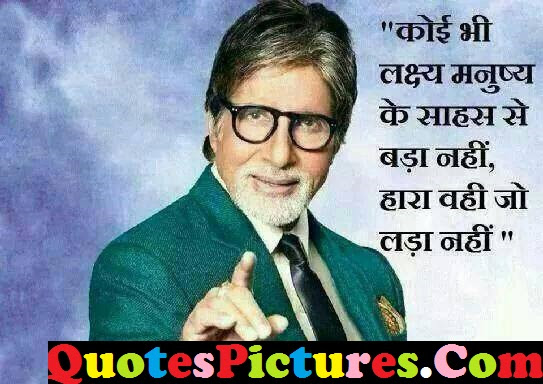 Awesome Success Quotes In Hindi By Amit Ji Bachchan Quotespicturescom