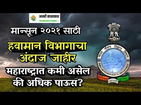 मान्सून 2021 साठी हवामान विभागाचा अंदाज जाहीर : या वर्षी महाराष्ट्रात इतका पाऊस होणार | IMD Weather Update 2021