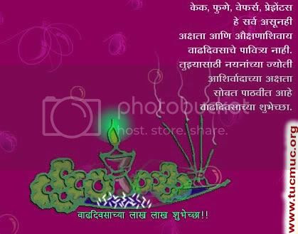 Birthday Wishes In Marathi I Pictures Status For Fb Whatsapp