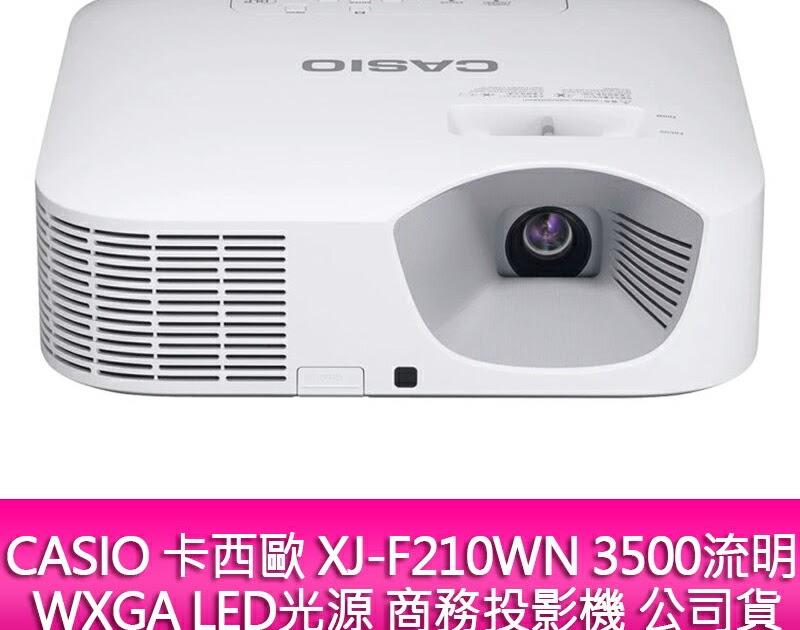 【活動搶折扣】分期0利率 CASIO 卡西歐 XJ-F210WN 3500流明 WXGA LED光源 商務投影機 公司貨 最高點數回饋10倍送
