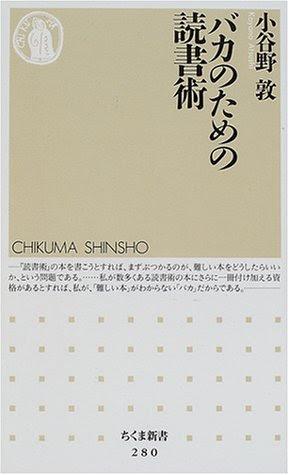 小谷野敦『バカのための読書術』(ちくま新書)