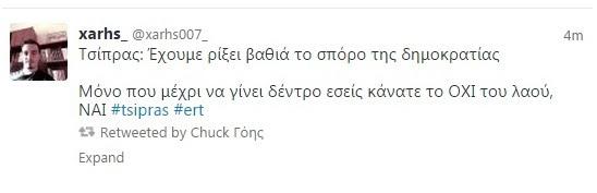 ΧΑΜΟΣ στο Twitter - ΔΕΙΤΕ τα σχόλια για τη συνέντευξη Τσίπρα - Φωτογραφία 5