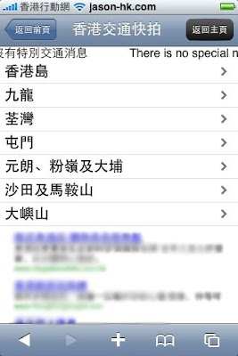 iPhone Jason-HK http://i2.wp.com/jason-hk.com: 香港交通快拍(即時交通情況)