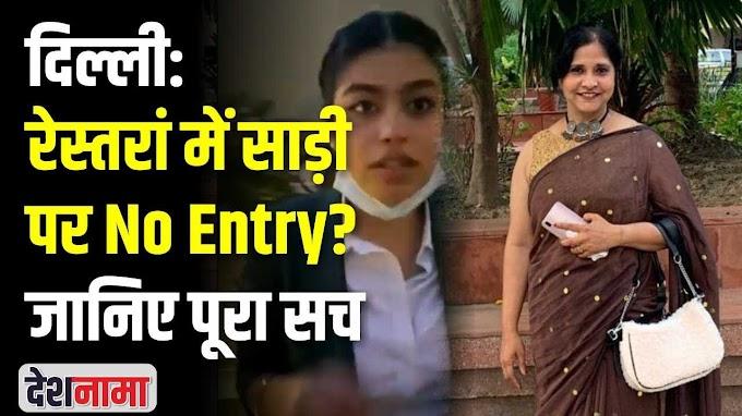 Watch: दिल्ली के रेस्तरां में साड़ी पर No Entry? जानिए पूरा सच