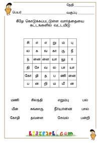 10th maths book pdf in tamil