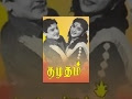 Watch Kumudam (1961) old Superhit Tamil Movie Starring S.S.Rajendiran and Vijayakumari