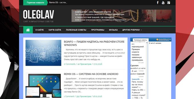 сайт oleglav com