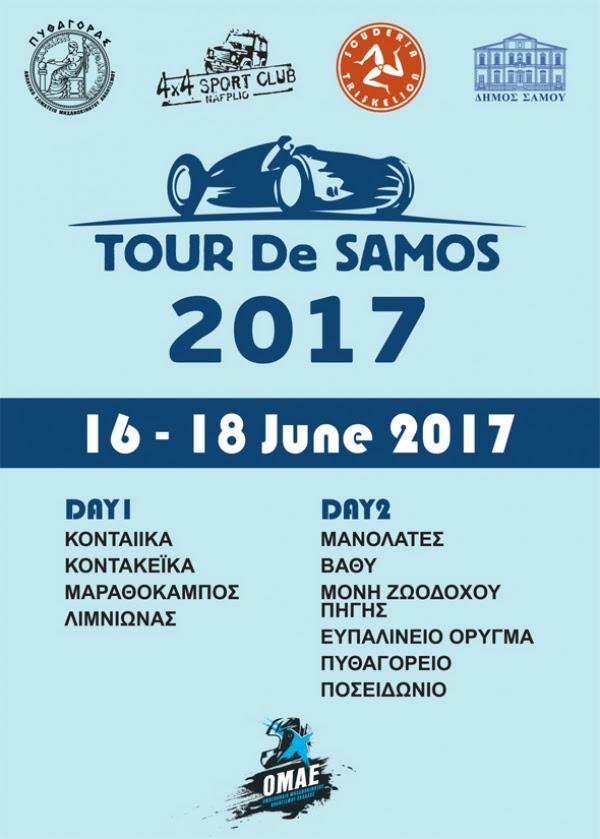 """Αγώνας  Ιστορικών Αυτοκινήτων με την ονομασία """"Tour de Samos"""" στο νησί μας το Σάββατο 17 και την Κυριακή 18 Ιουνίου 2017"""