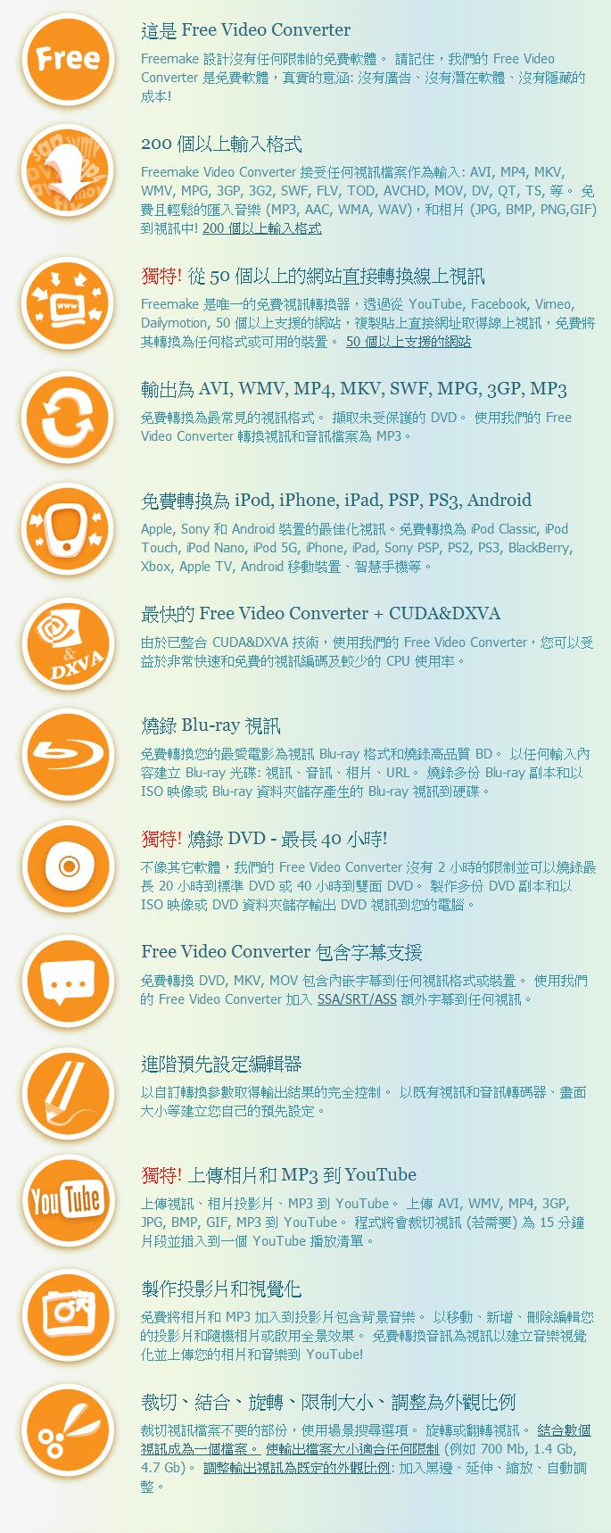 下載 Freemake Video Converter 免安裝中文版
