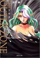 アウターゾーン 1 (集英社文庫―コミック版)