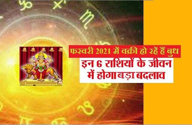 Budh Parivartan 2021 : 04 फरवरी को बुध हो जाएंगे वक्री, जानें किसे होगा फायदा