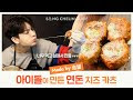 [COOKING] The YEONDON Cheese Pork Cutlet by the Idol! I wanted to eat it so bad   SUB