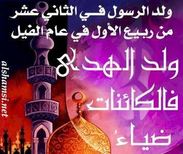 صور المولد النبوي 2014 بطاقات معايدة تهنئة عيد مولد النبي 1435