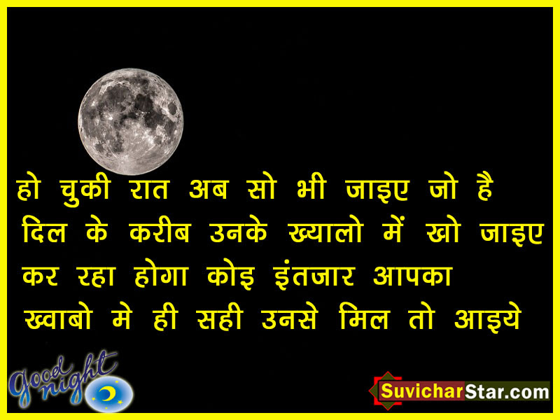 Good Night Shayari 2017 18 ह चक रत अब स भ