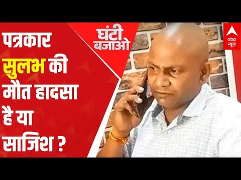 News Reporter Sulabh Shrivastava Murder Case : एक पत्रकार को सच दिखाने की सजा मिली मौत, पुलिस को अपनी जान को खतरा होने की दी थी जानकारी !!