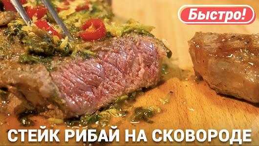 как приготовить стейк рибай из говядины дома на сковороде