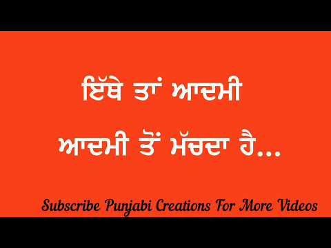 Truth Of Life Quotes in Punjabi | Most Heart Touching Lines in Punjabi