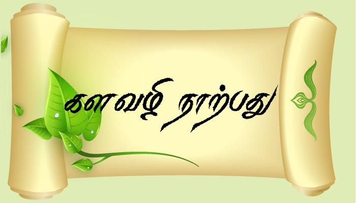 Image result for களவழி நாற்பது