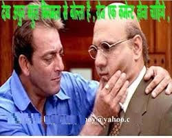 Hindi Funny Photo Comment