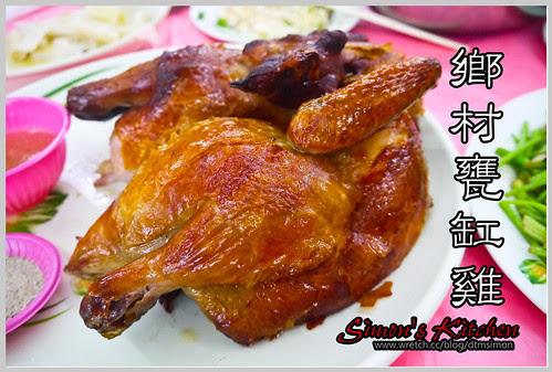 鄉村甕缸雞00