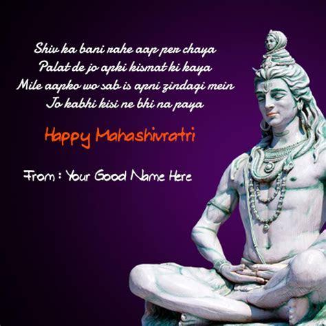 Maha Shivaratri ? Write name on image