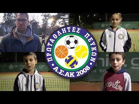 Παύλος Ντινόπουλος - Ματέο Ιωσήφ - Σταύρος Σκλιβάνος - Ναταλία Σαμαρά - Έφη  Σερδάρη - Βαγγέλης  Σερδάρης για το αγαπημένο τους άθλημα του Τένις