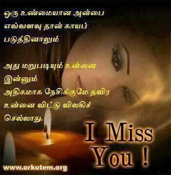 Miss U Images In Tamil Floweryred2com