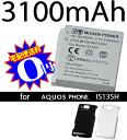 送料無料! PSE認証済み安心バッテリー【ej】[新品]AQUOS PHONE/アクオスフォンエーユーIS13SH...