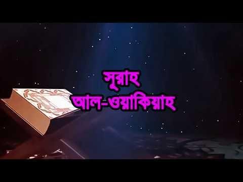সূরা ওয়াকিয়াহ তেলাওয়াত বাংলা অনুবাদসহ| wakyah Telawoat |islamiKSA