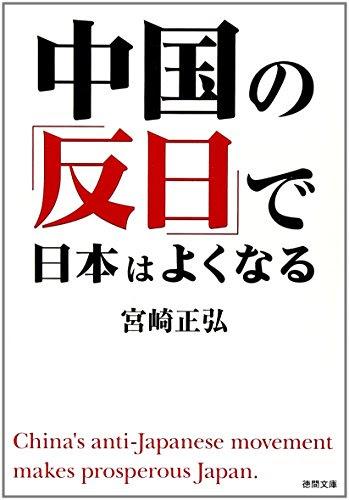中国の「反日」で日本はよくなる (徳間文庫 み 18-2)