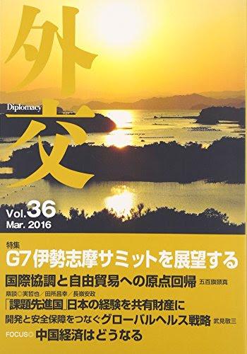 外交 vol.36 特集:G7伊勢志摩サミットを展望する