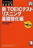 新TOEICテスト リスニング基礎強化編