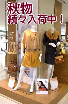 2012秋物流行ファッションが充実,松菱,デパート,百貨店,秋物新作案内