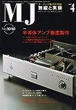 MJ無線と実験 2007年 04月号 [雑誌]