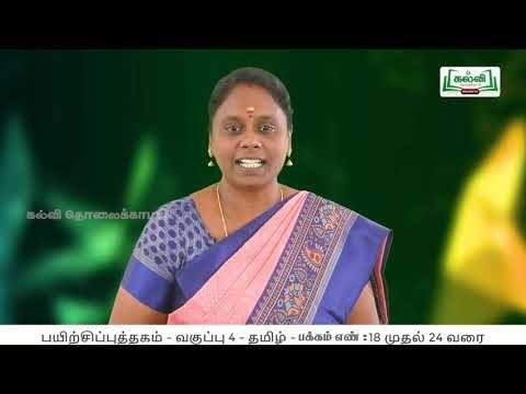 4th Tamil எல்லாரும் இப்படியே இருந்துவிட்டால் - நன்நெறி Kalvi TV