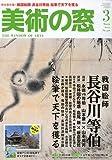美術の窓 2010年 03月号 [雑誌]