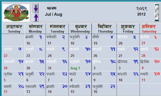 Download Nepali calendar for Windows
