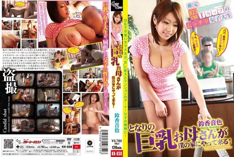 Bokep Jepang Jav KK-038 Busty Mom Is Coming To My House Next! Suzuka Tone