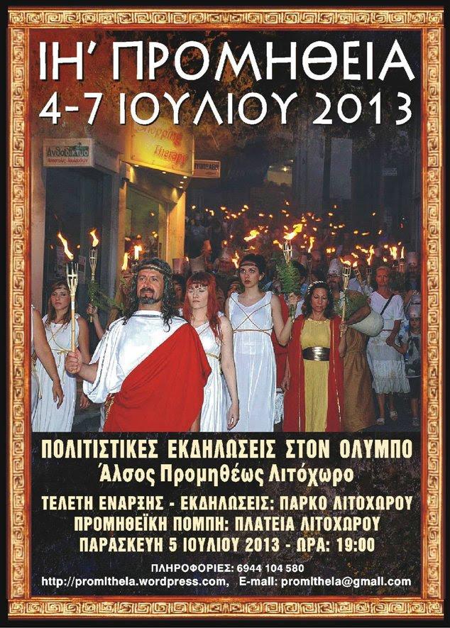 PROMITHEIA_2013 greece_rs